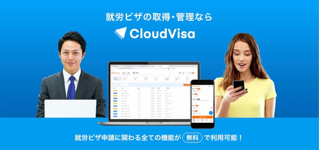 Cloud Visa説明